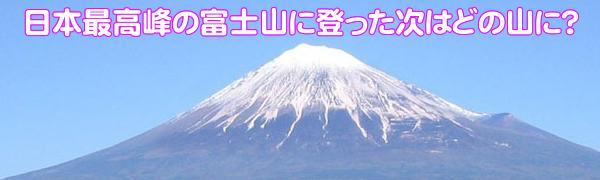 日本最高峰の富士山に登った次はどの山に?