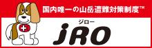 jRO ジロー