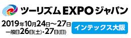 ツーリズムEXPOジャパン2019 大阪・関西