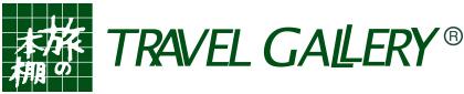 登山 山歩き トレッキング ネーチャーウォークのツアー旅行|旅の本棚