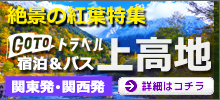 GOTOトラベルキャンペーン企画|絶景紅葉の上高地宿泊|東京(新宿)・大阪・京都発バスツアー