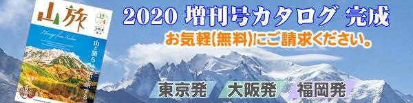 登山ツアー カタログ請求