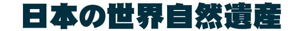日本の世界自然遺産