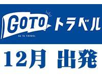 12月出発 Go To トラベル キャンペーン 登山ツアー