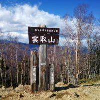初心者のための山歩き教室 秘湯・三条の湯から雲取山
