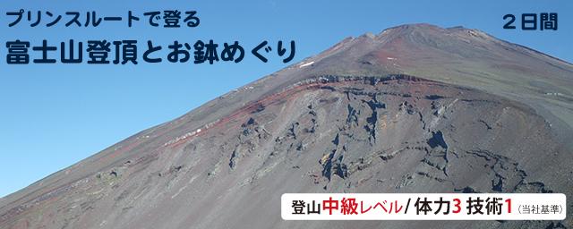 富士登山 プリンスルート